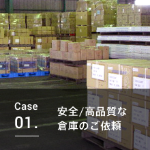 Case01. Request for secure and high-quality warehousing